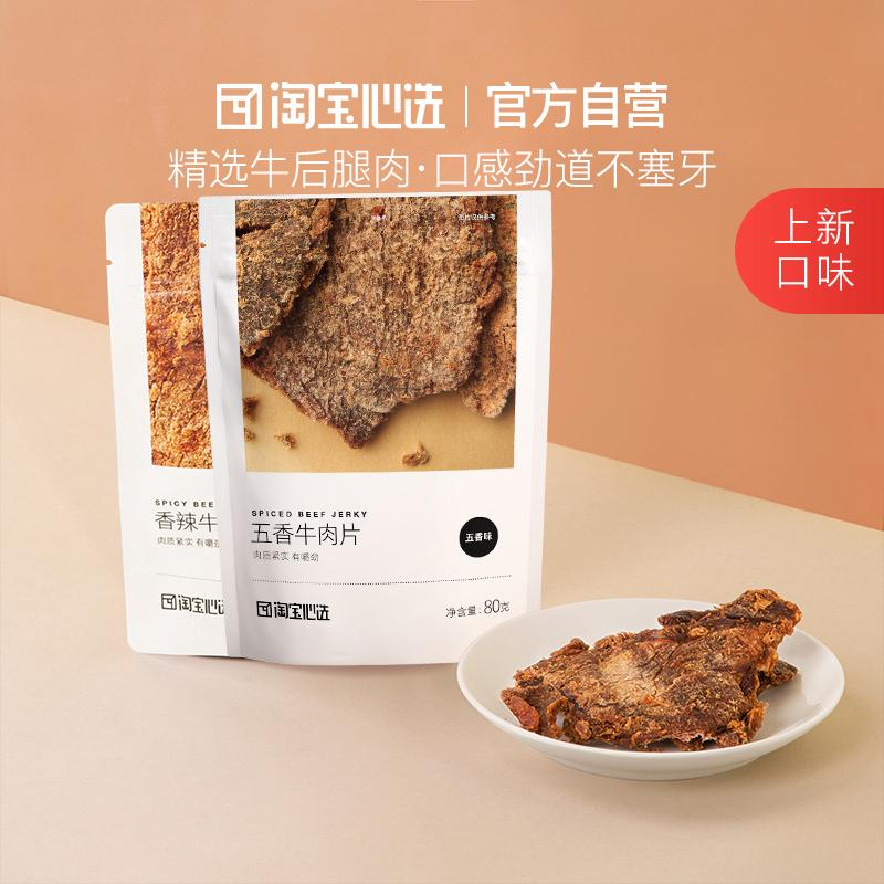 淘宝心选五香辣牛肉片零食品休闲大块手撕牛肉干肉粒特产