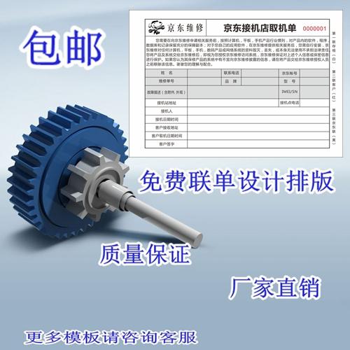 设备维修单设备检验单报告单派工单家电售后服务维修记录单印刷