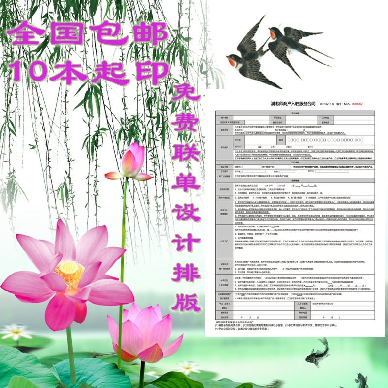 Business settlement agreement contract domestic service single real estate commission receipt loan agreement customized color printing