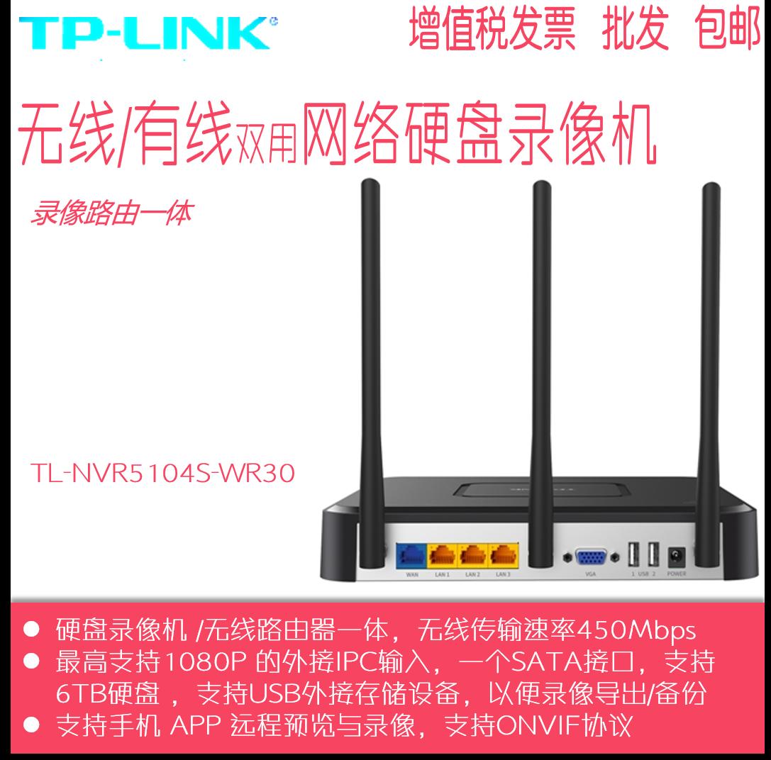 TP-LINK без [线录像机NVR5104S-WR30 小型商超监控免布线4路]