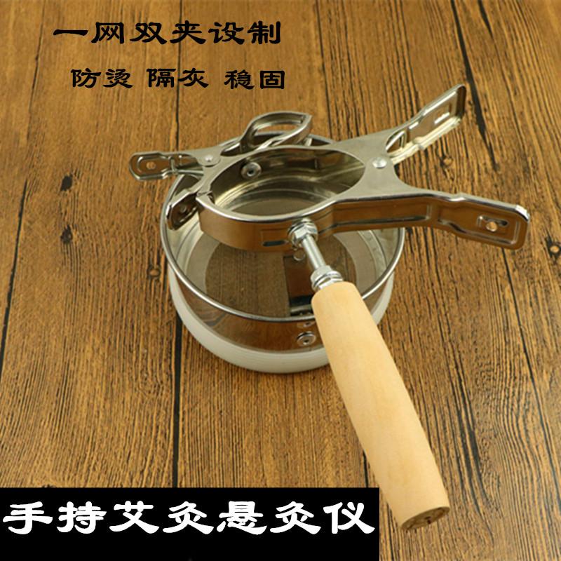 手持式艾灸支架艾条艾柱雷火灸工具艾灸隔灰网防烫悬灸仪器家用