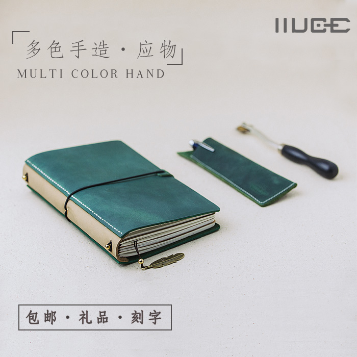 慕戈·真皮筆記本