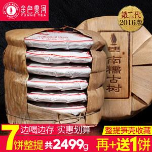 7片整提购2499g+送1片 2016金色云河 普洱茶熟茶 云南七子饼茶叶