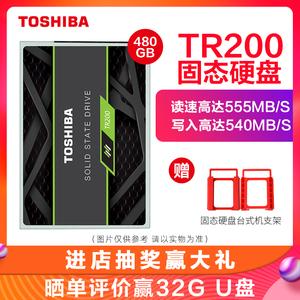 [领劵立减]Toshiba/东芝TR200 480G SSD笔记本台式机固态硬盘480g