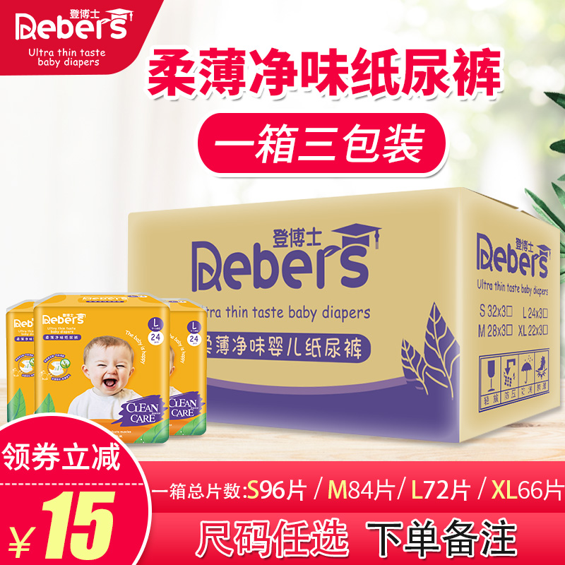 Dr. Dengs baby diapers are super thin, dry and super value factory supplied s / M / L / XL baby diaper