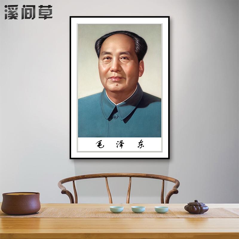 毛主席邓小平画像装饰画客厅卧室伟人壁画招财风水中堂挂画镇宅