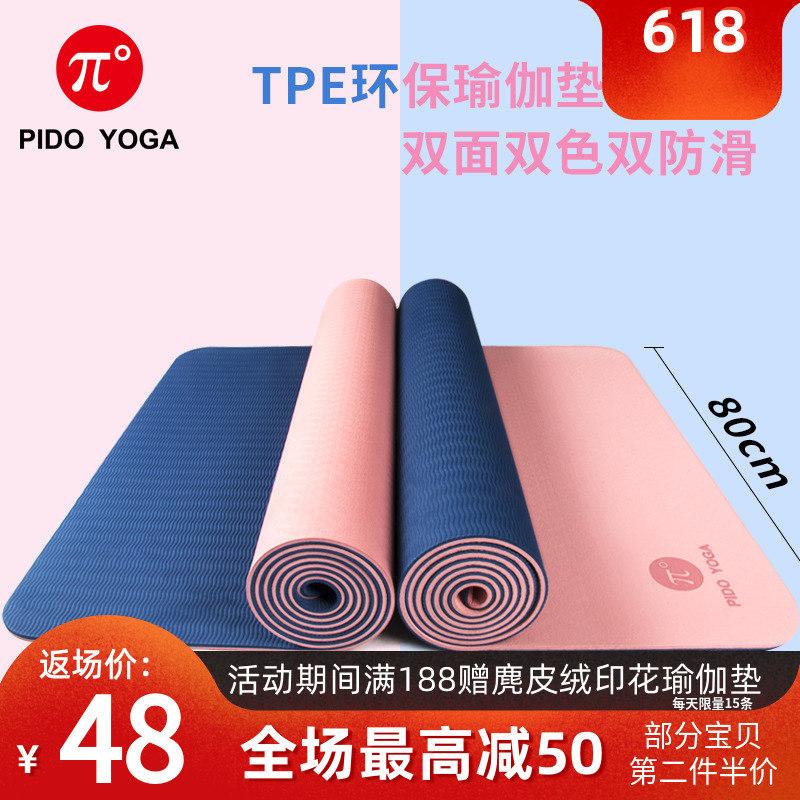 派度TPE瑜伽垫初学者加宽80cm女加长加厚防滑男健身瑜珈垫地垫子