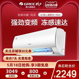 Gree/格力KFR-26GW大1p匹变频冷暖卧室空调挂机节能壁挂式风采图片