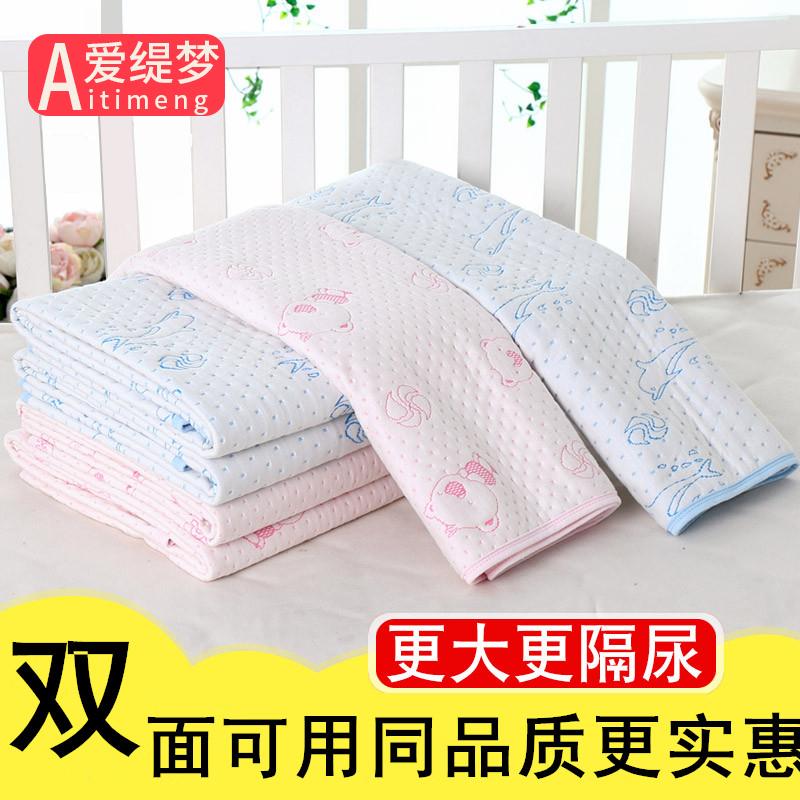 宝宝尿不湿婴儿床隔尿垫毯子防水全棉加大可水洗小孩四季通用床垫满33.60元可用16.8元优惠券