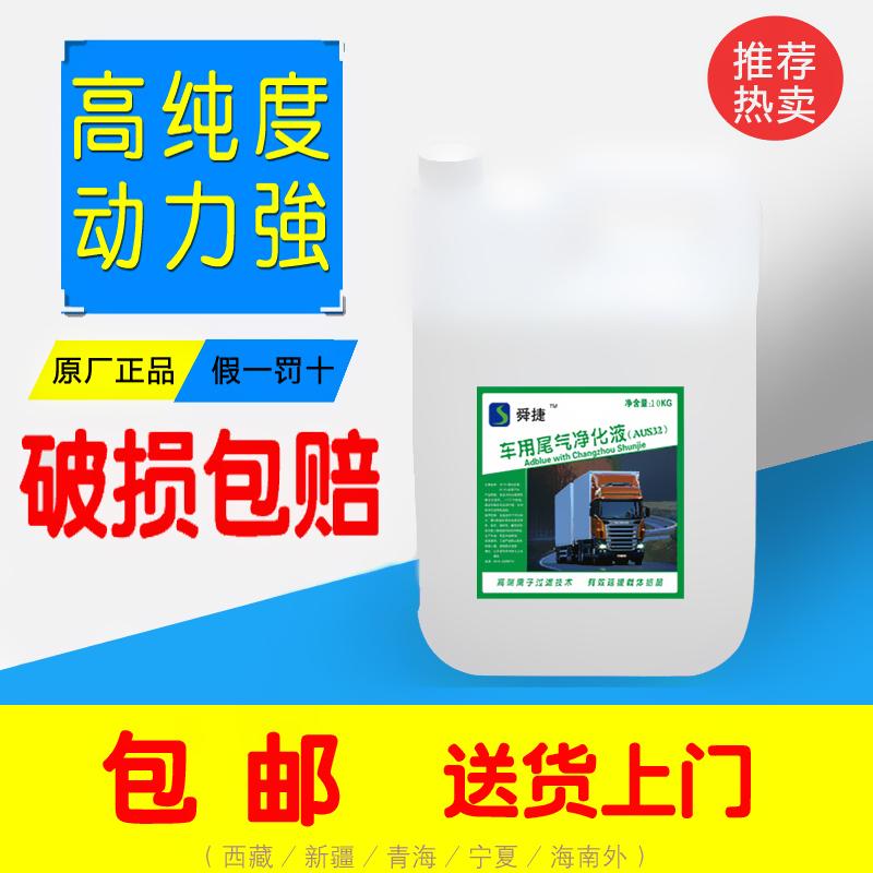 Yu Jie Automotive Urea Solution Дизель Автомобиль Страна 5 Страна 6 Легковые автомобили хвост Жидкость для обработки газа 10 кг 20 кг мочевины