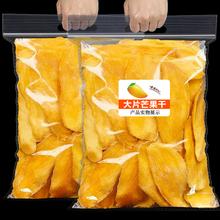 简装菲律宾风味芒果干500g蜜饯酸甜水果干网红散装包装 小零食