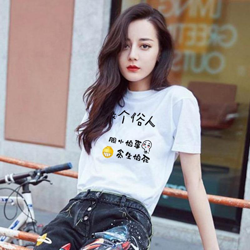 明星同款t恤女装2019夏装新款潮韩版宽松短袖丅恤女学生白色上衣