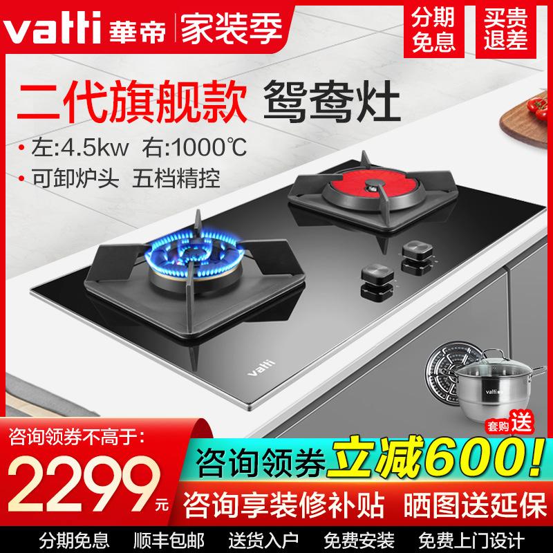 华帝i10049b厨房家用台式双灶