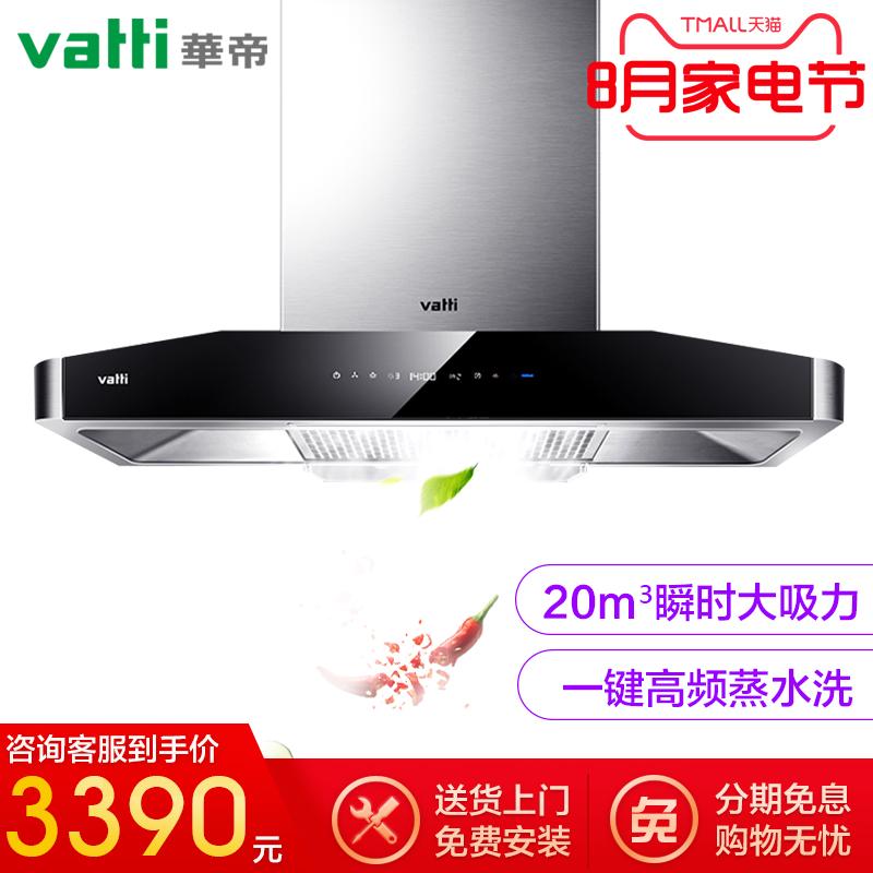 Vatti/�A帝 CXW-228-i11071抽油���C �吸式自�忧逑� 家用大吸力