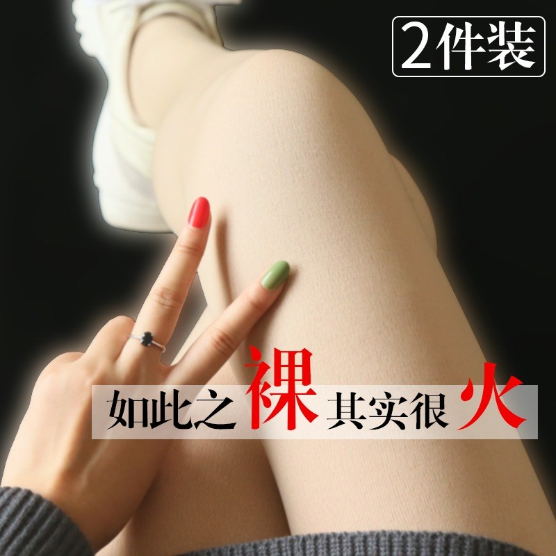 肉色打底裤女外穿小红书光腿神器加绒加厚秋冬季裸感冬天内穿裤袜