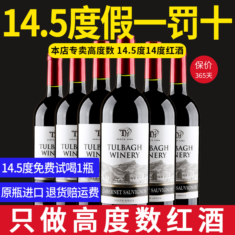 One bottle of 14.5 degree red wine can be tasted free of charge. The whole box contains 6 bottles of imported Cabernet Sauvignon dry red wine from South Africa