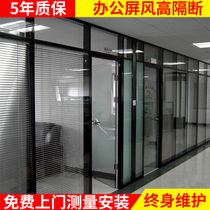 Ningbo screen partition high partition partition office glass partition Wall soundproof tempered glass partition belt leaf
