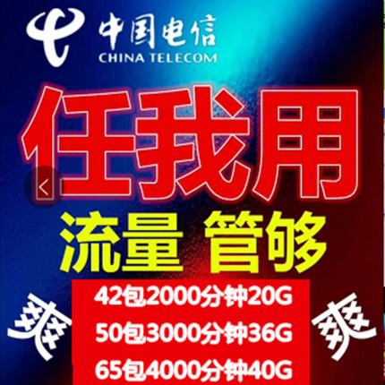 联通电话卡4G手机卡全国通用无限大通话大流量语音王流量王