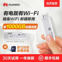 順豐發華為隨身wifi插卡無限流量神器4g筆記本無線上網卡托mifi車載wifi上網寶usb路由器移動WiFi器e8372