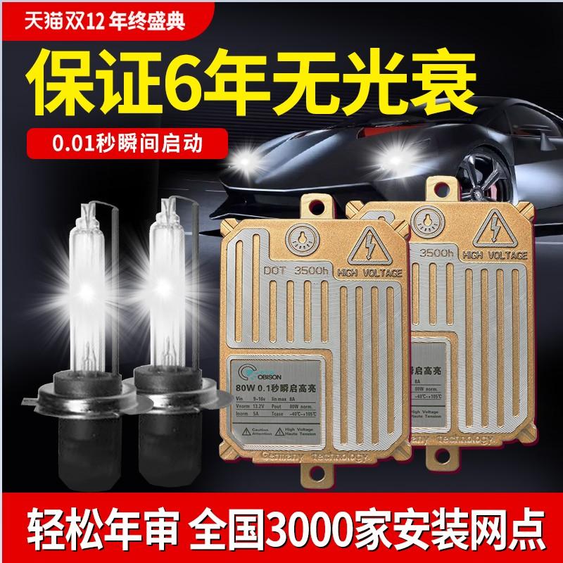 氙气灯套装超亮近远光快启9005H7H1H4强光汽车灯泡改装疝气大灯
