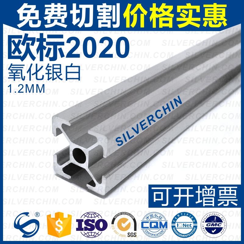 工业铝合金欧标2020型材3D打印机框架流水线自动化设备方管支架子