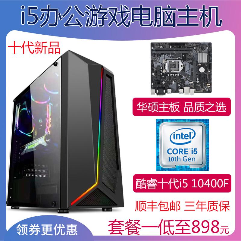酷睿i5 10400F吃鸡游戏组装机高配办公整机家用台式电脑主机