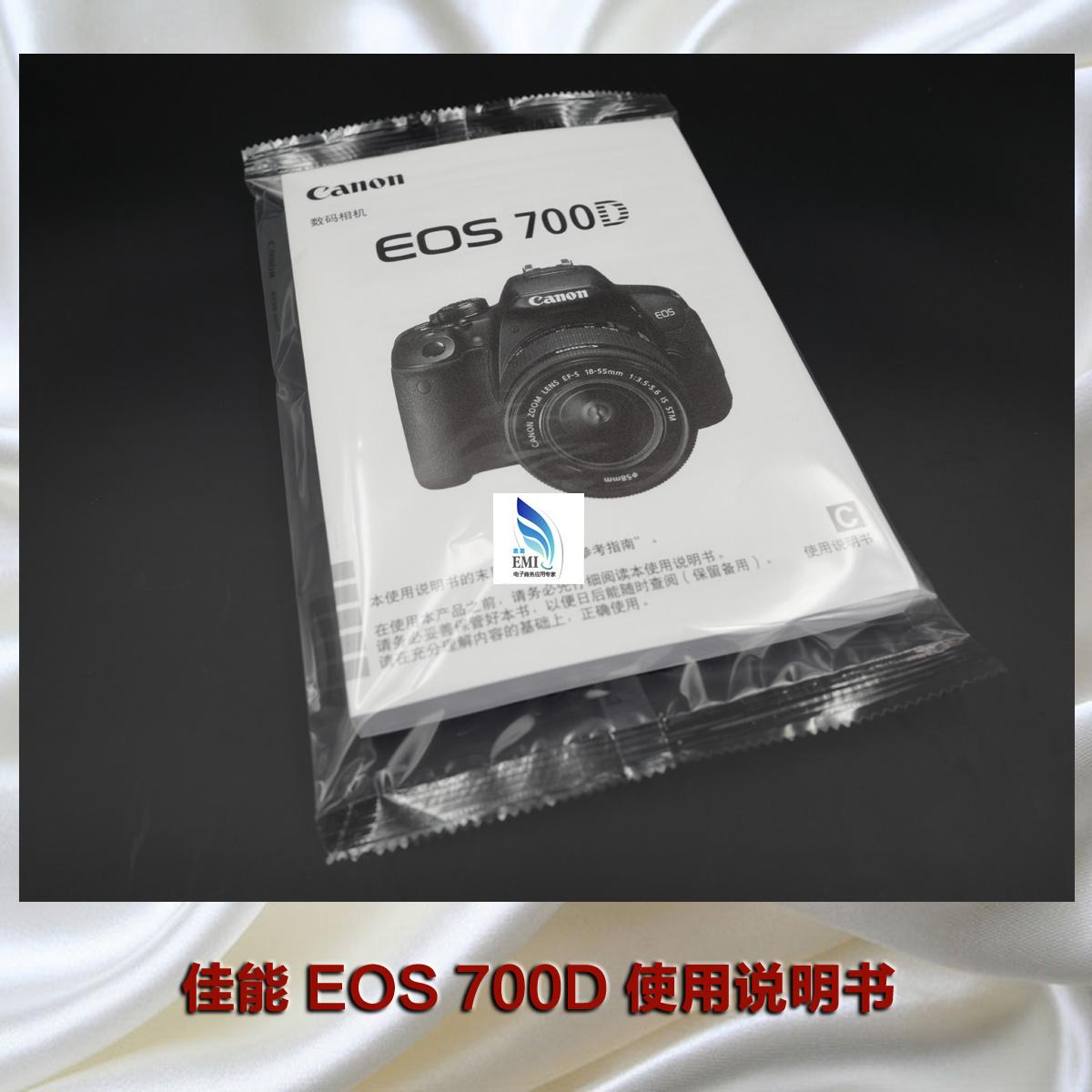 识货人的选择!佳能数码单反 EOS 700D 说明书 大本装 全新未开封