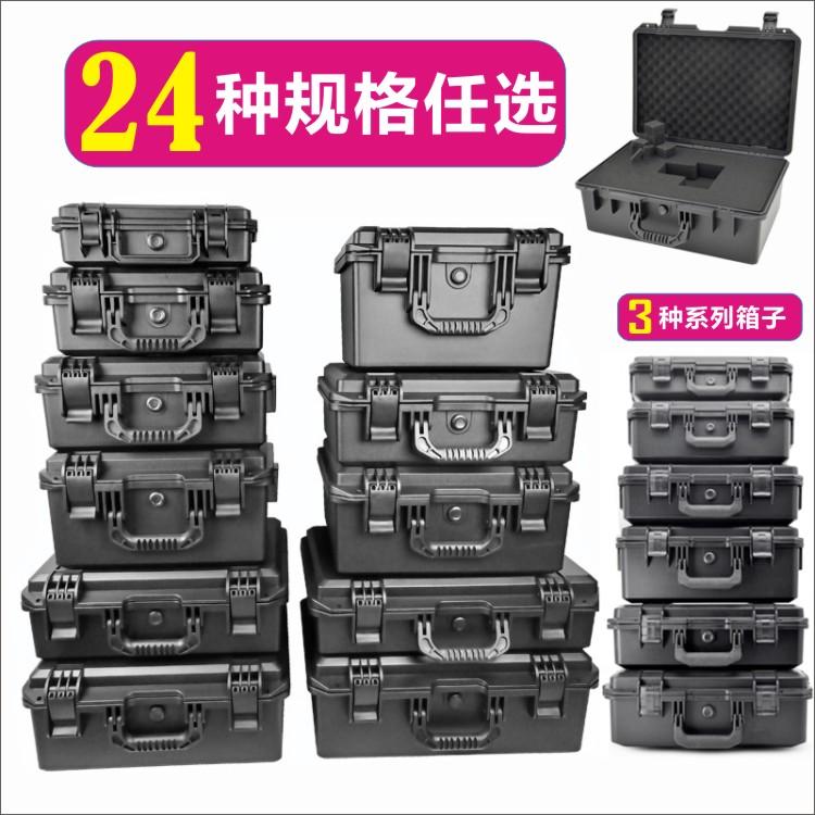 安全箱防护箱设备箱仪器箱塑料加厚箱摄影箱仪器箱防震箱防水工具