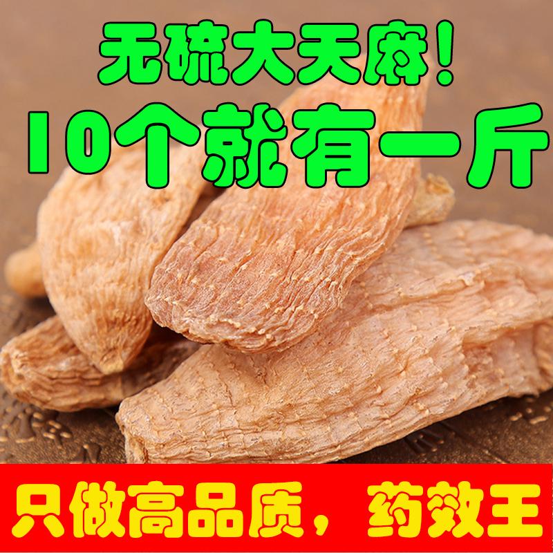 Оригинал Tianma диких Юньнань Zhaotong Tianma таблетки чистой природной травы плотины специальной длины белый 500 г ультратонкого порошка