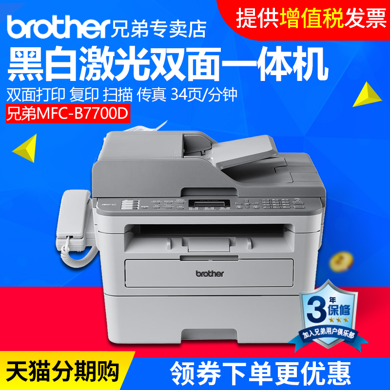 兄弟MFC-B7700D黑白激光多功能打印复印扫描传真机A4一体机 家用