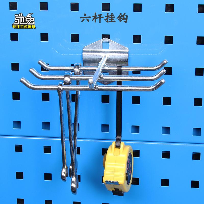 驰兔六杆挂钩五金收纳工具挂板架方孔上墙洞孔板维修桌子挂板挂钩