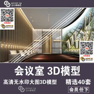 GM013会议室40套3dmax精品模型国外高端室内设计资源素材