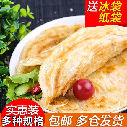 正宗台湾手抓饼家庭装50片20片商用早餐摆摊批发包邮煎饼面饼皮