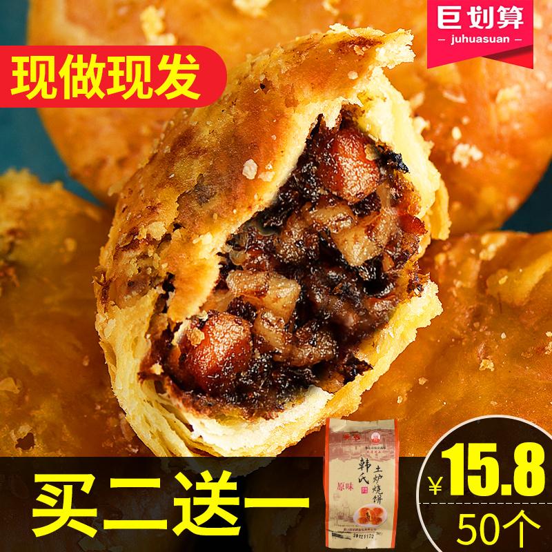 黄山烧饼正宗安徽特产50个梅干菜扣肉饼美食糕点网红零食小吃