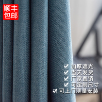 Modern simple pure color cotton Hemp Curtain Nordic linen finished custom bedroom living room window shade curtain balcony shading cloth