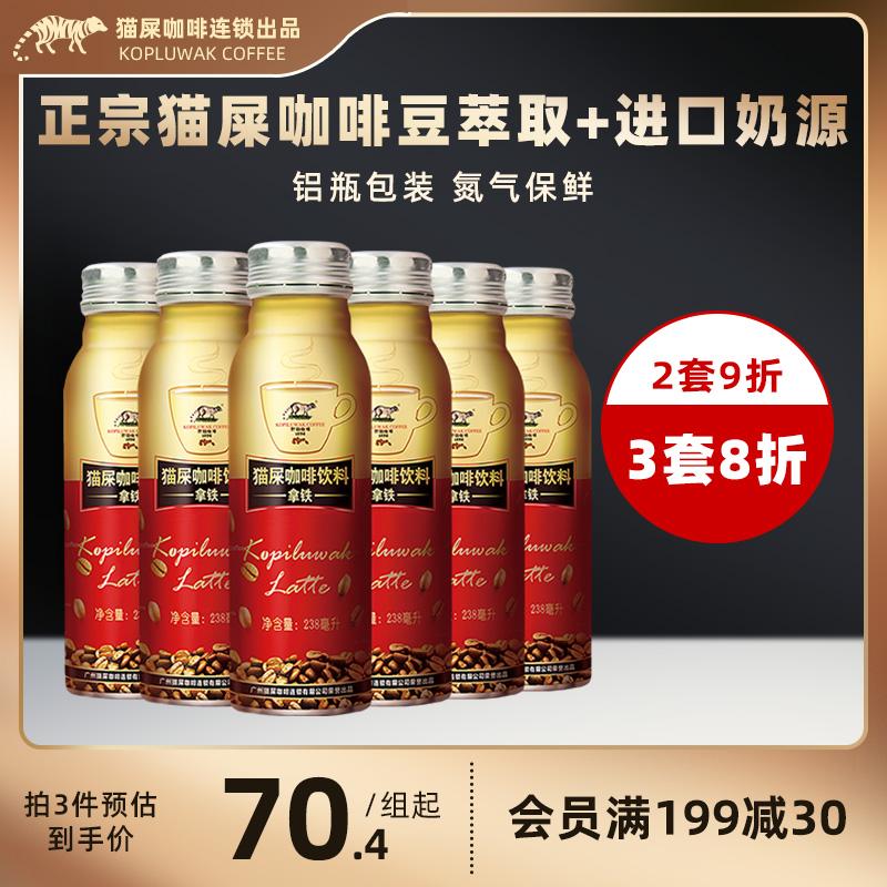 Kafelaku coffee cat dung bottled Coffee Latte ready to drink 6 bottles