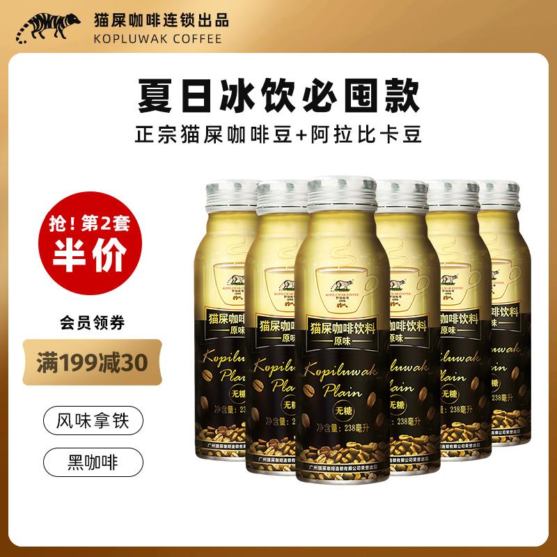 Kafelaku coffee cat dung original bottled black coffee sugar free American instant coffee 6 bottles