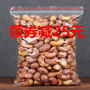 新货原味腰果散装大颗粒带皮坚果炒货孕妇零食500g分3袋包邮