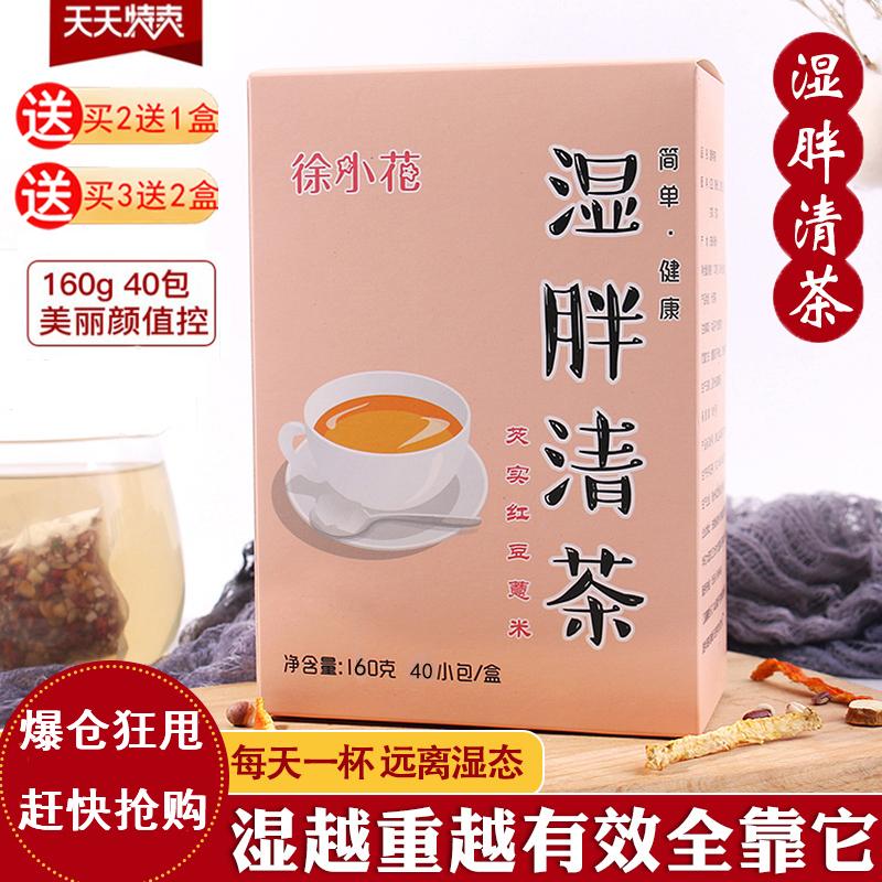 祛湿茶去湿气红豆薏米芡实茶顽固性肥胖湿胖清茶除湿气重40包/盒满43.90元可用4.39元优惠券