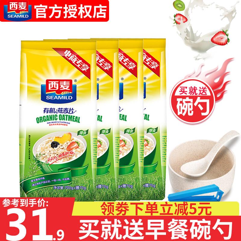 西麦有机纯770g /4袋原味配燕麦片