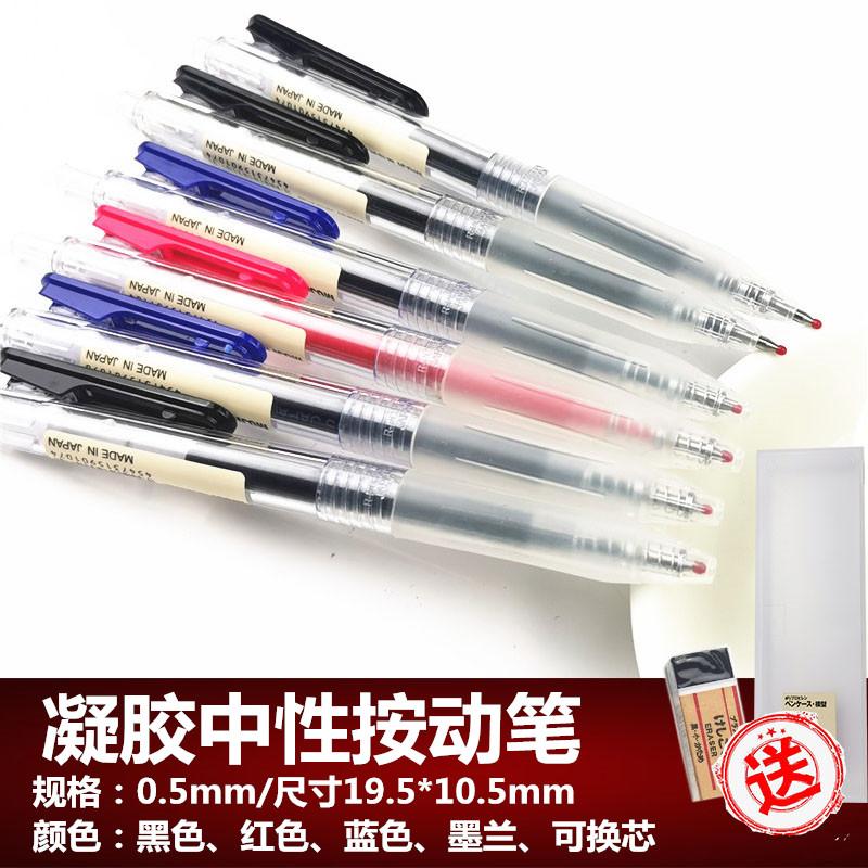 日本MUJI文具无印良品中性笔按动式凝胶按压水笔0.5MM笔芯学生用图片
