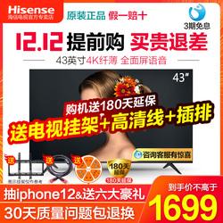 海信HZ43E3D 43英寸4K高清智能网络平板液晶电视机彩电官方旗舰店