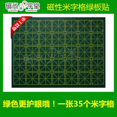 绿色35格米字格黑板贴家用 学校老师教学用的磁性田字格黑板贴