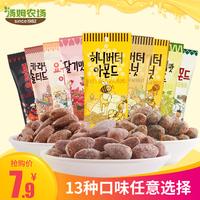 汤姆农场美国大杏仁坚果蜂蜜扁桃仁韩国进口零食巴旦木单独小包装
