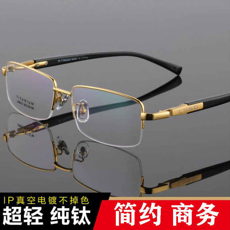 Ultra light pure titanium myopia spectacles for mens business half frame glasses