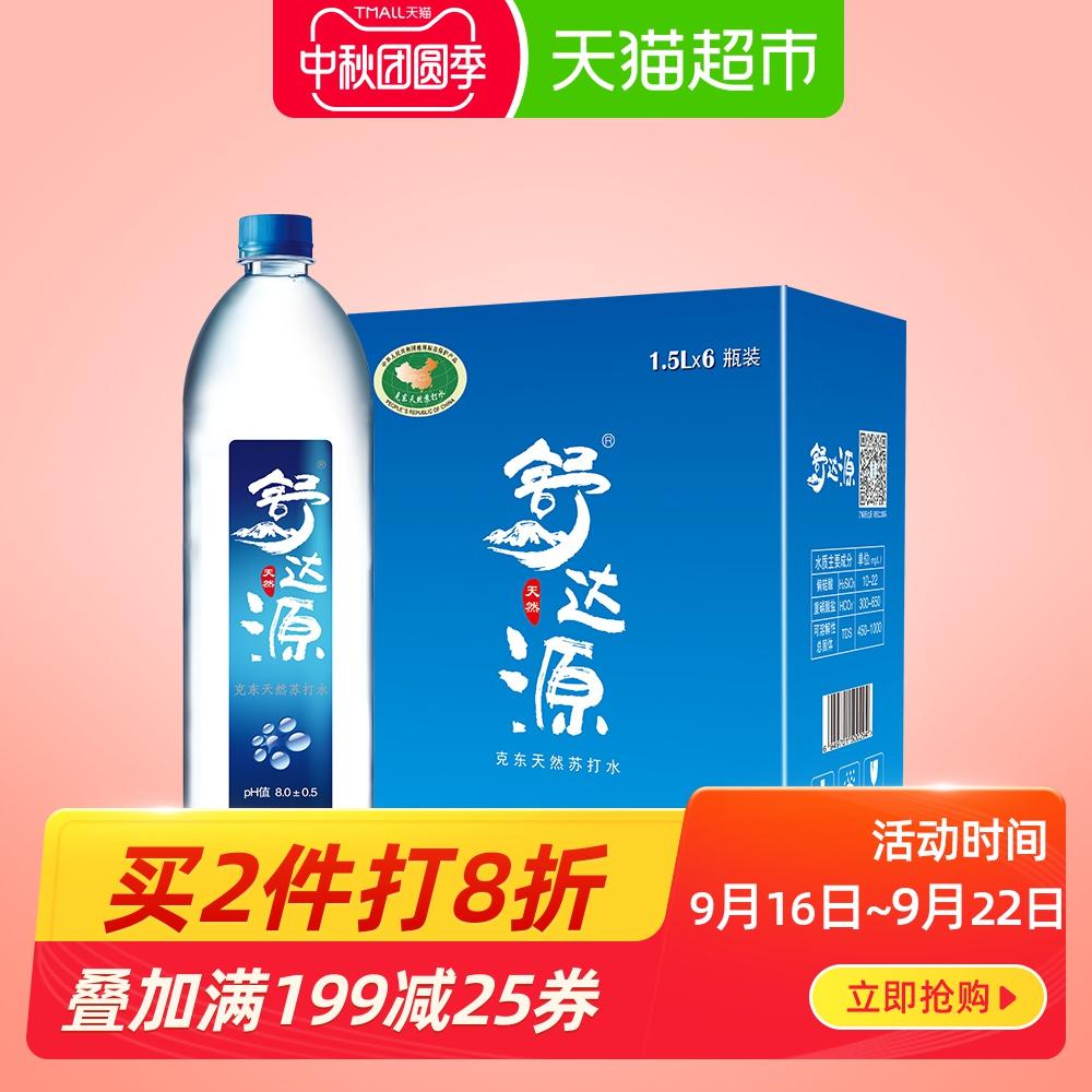 舒达源克东天然苏打水1.5Lx6瓶经济实惠家庭装碱性水饮用水无糖