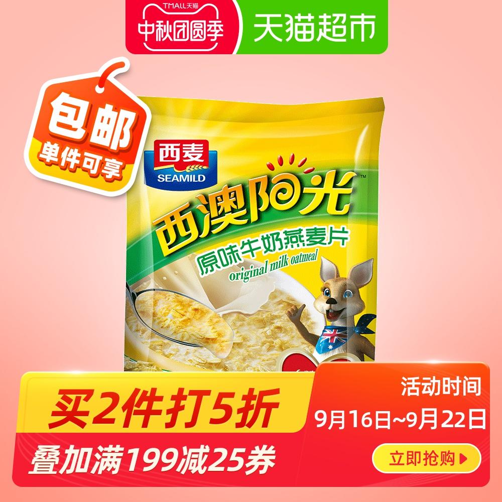 包邮西麦西澳阳光燕麦片原味牛奶560g养胃早餐即食速食麦片粉