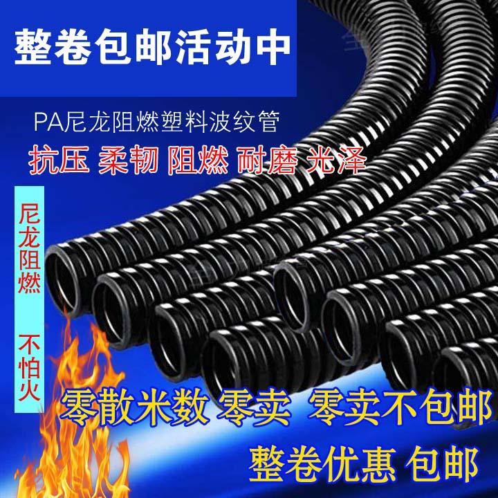 PA6尼龙塑料波纹管 电线保护套穿线管尼龙阻燃防水 每米价不包邮