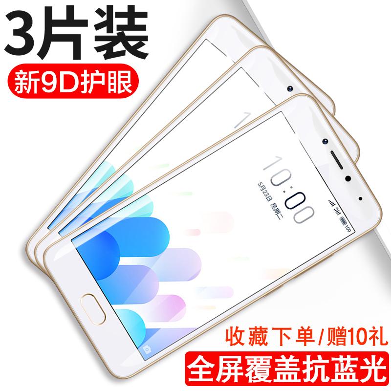 魅族MX6钢化膜魅蓝5S/3S/note3/5/3/S6全屏膜METAL/A5手机膜