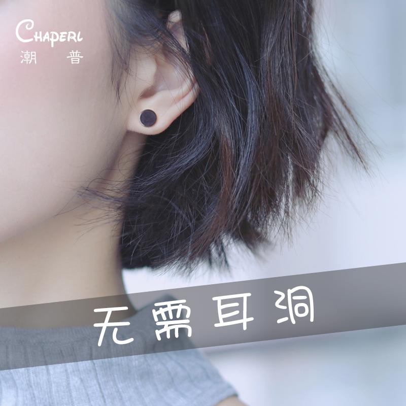 黑色磁铁无耳洞耳夹女酷2020新款潮复古无孔假耳钉可夹耳环耳饰图片